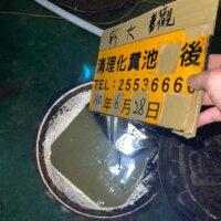 抽水肥 210720 0