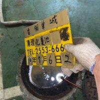 抽水肥 210720 3